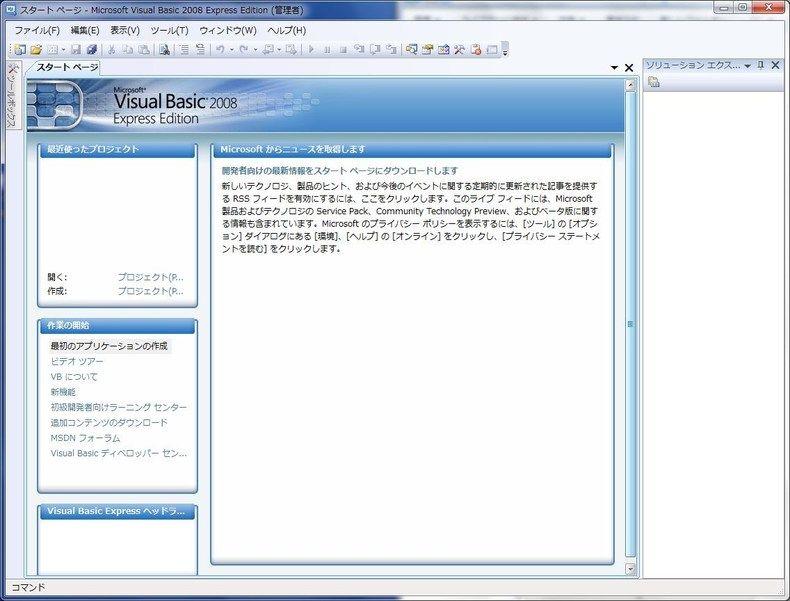 VS2008トップ画面
