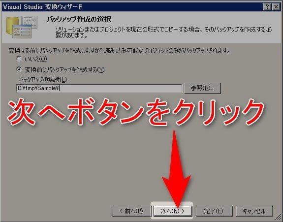 バックアップ作成の選択画面
