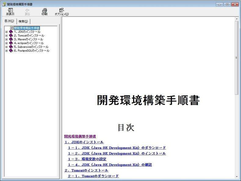 chmファイルの表示