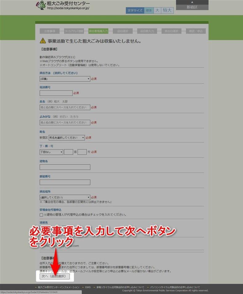 申込者情報登録