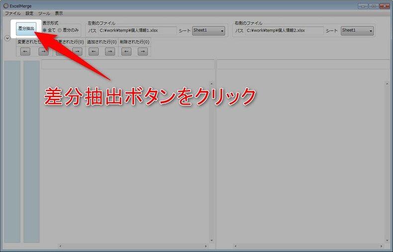 Excelの差分チェックができる「ExcelMerge(エクセルマージ
