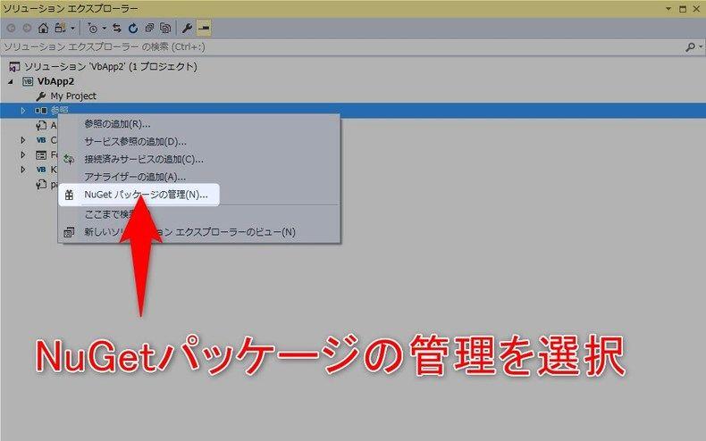NuGetパッケージ管理を表示