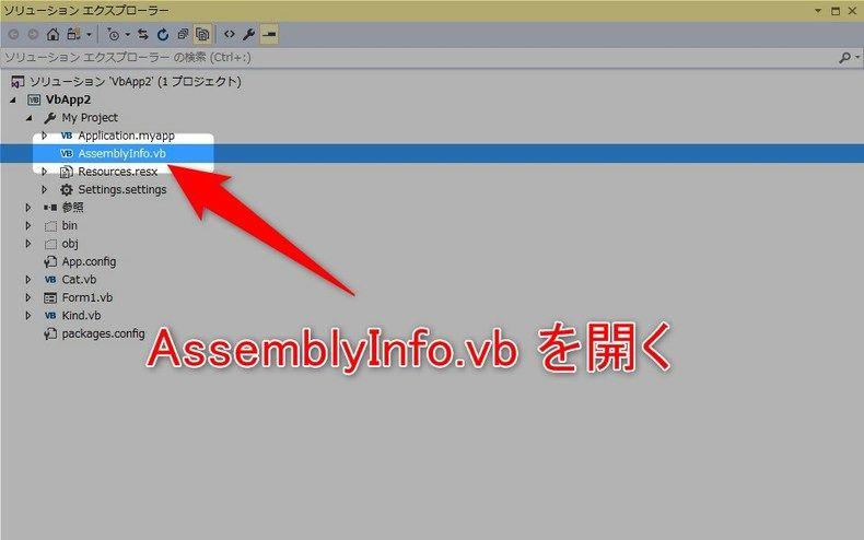 アセンブリファイルの修正