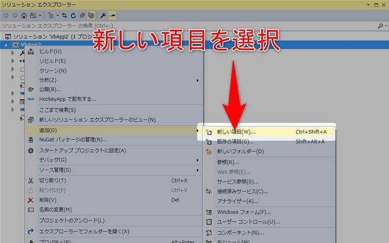 新規ファイル追加