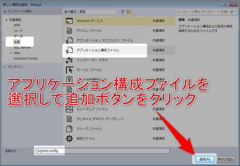 ファイル追加画面