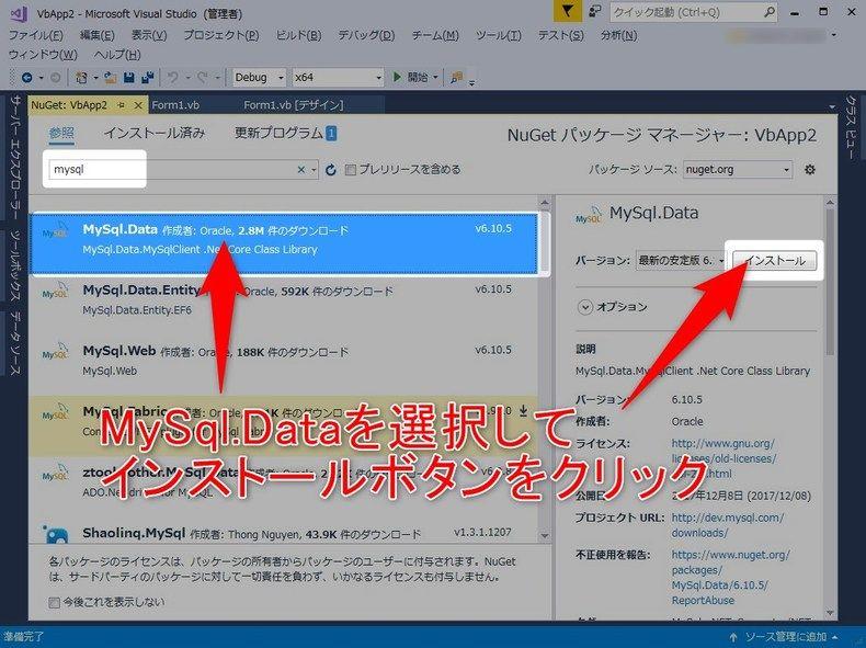 NuGetパッケージの管理画面