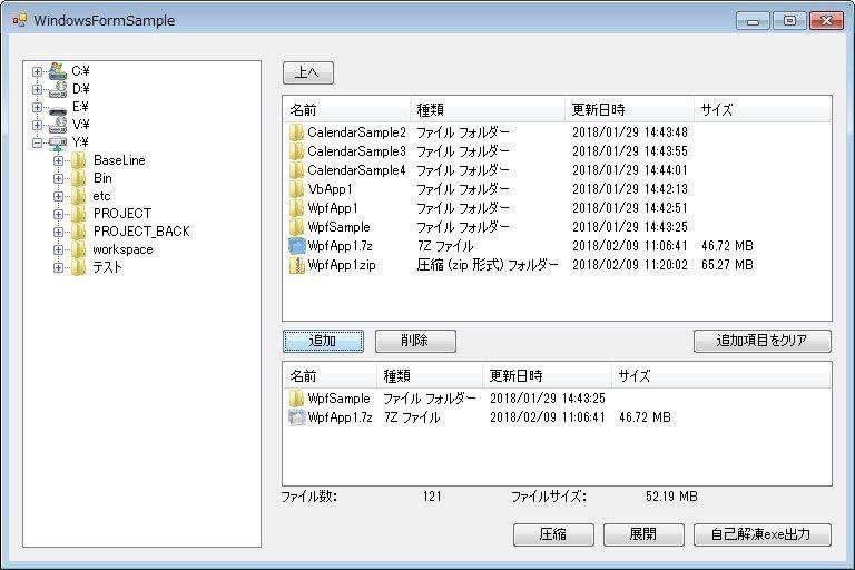 ファイル数、サイズの表示