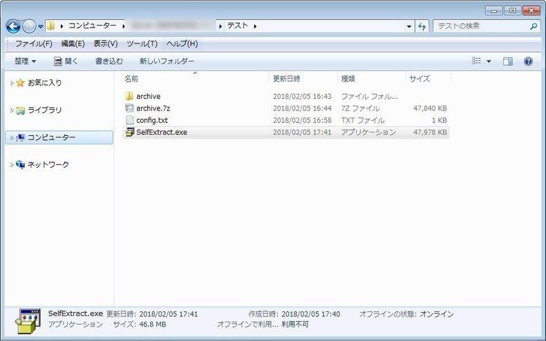 出力されたファイル