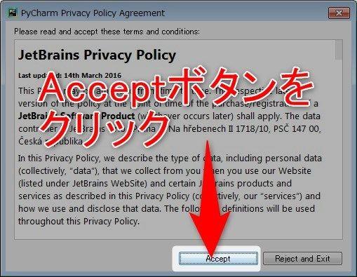 プライバシーポリシー同意画面
