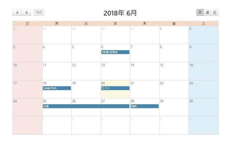 カレンダーに反映される