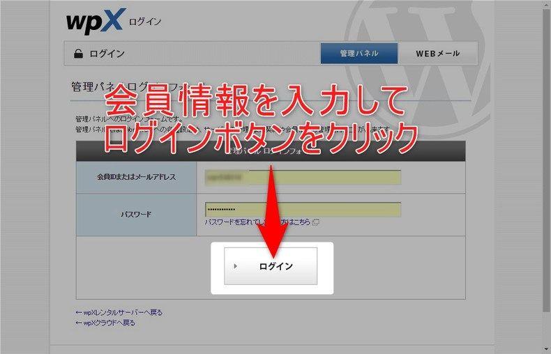 wpX管理画面ログイン