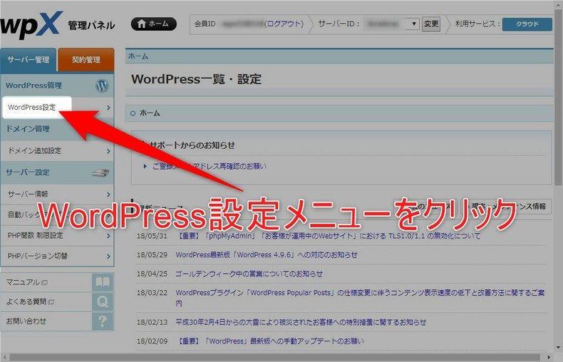 WordPress設定メニュー