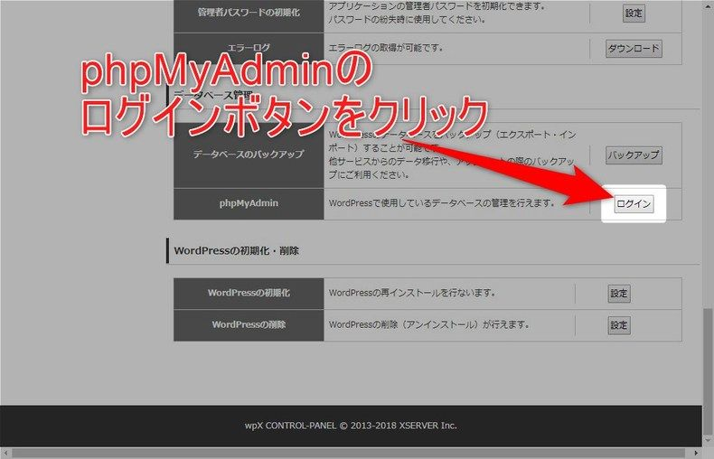 phpMyAdminのログイン