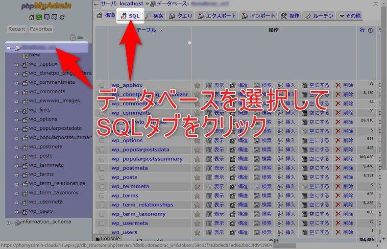 SQLの実行