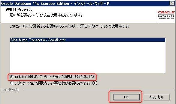 使用中ファイル