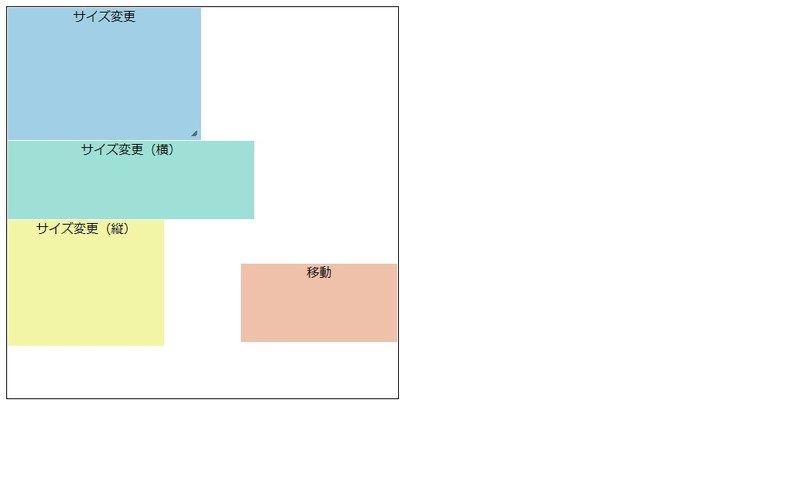 JQuery-UIのResizableとDraggableを利用してスケジュール表を作る その1