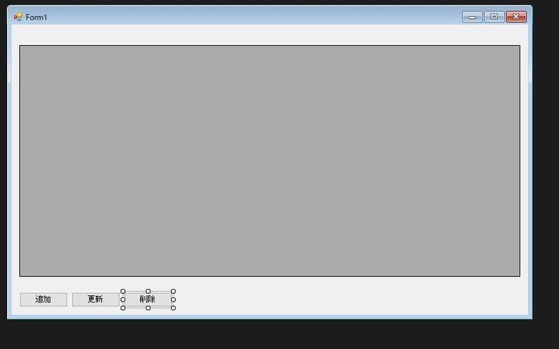 画面の修正