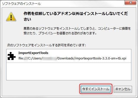 ソフトウェアインストールの警告