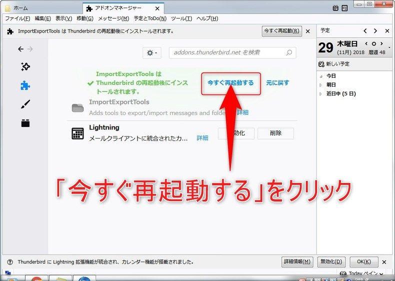 アドオンマネージャー画面