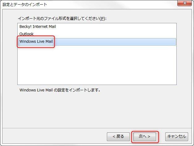 インポート元のファイル形式選択