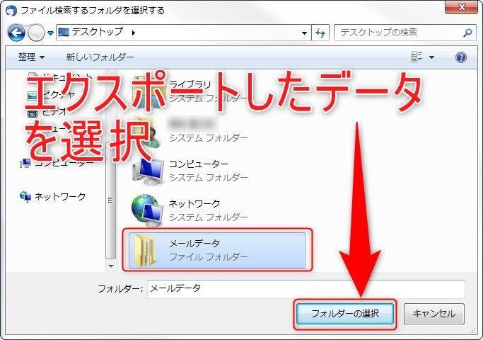 メールデータ選択