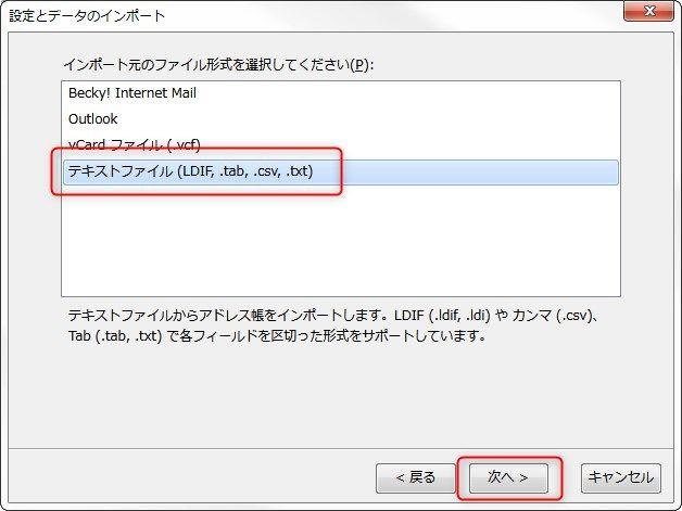 インポート元の形式選択画面