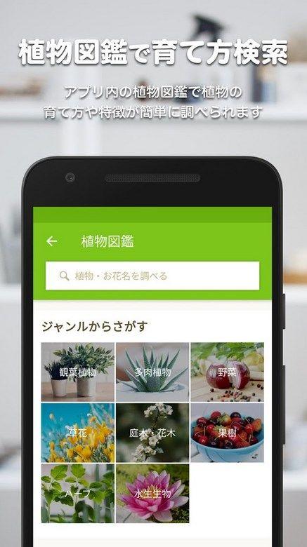 アプリ グリーン スナップ