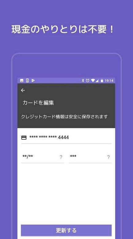 アプリイメージ2
