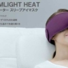 DreamlightHEAT