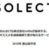 SOLECT