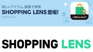 ShoppingLens