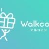 健康になって Amazon ギフト券等も手に入る(かも)「Walkcoin(アルコイン)」は一石
