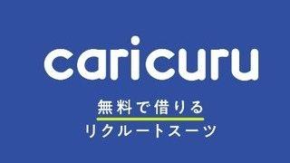 caricuru