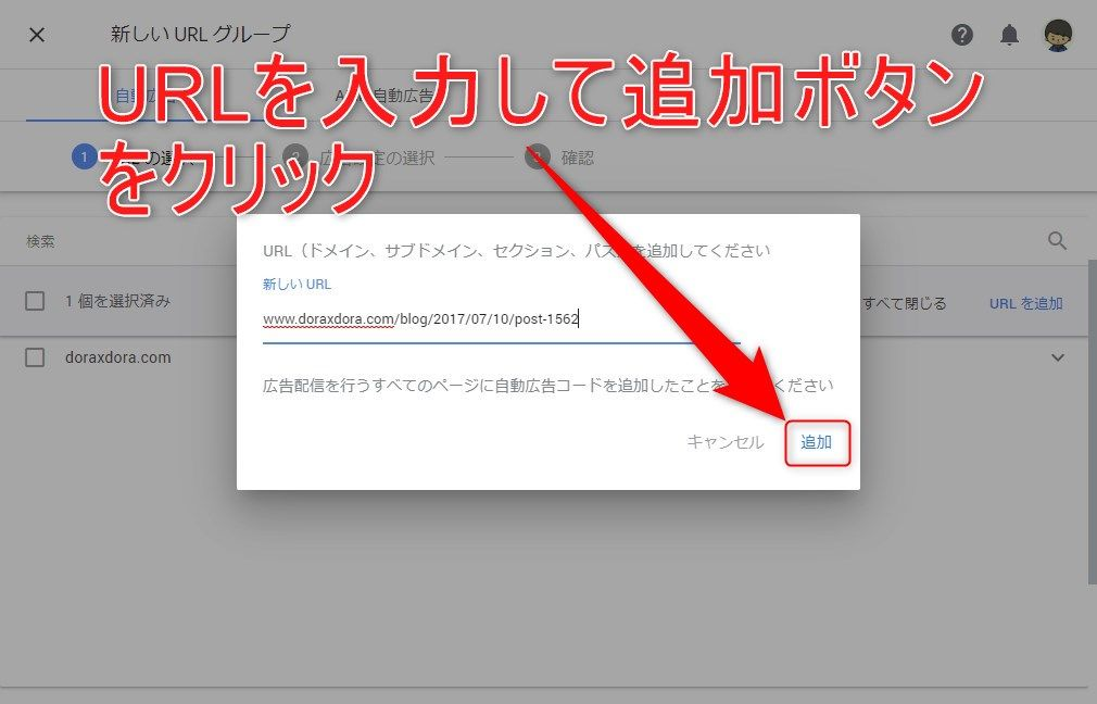 URL入力画面