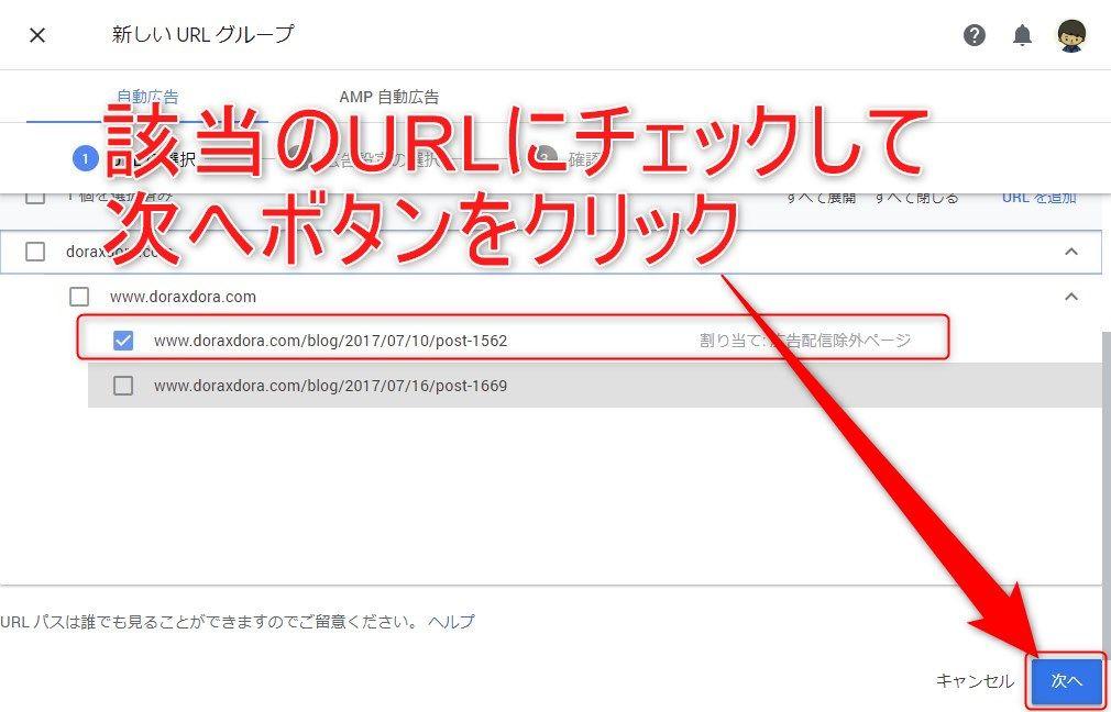 URL選択