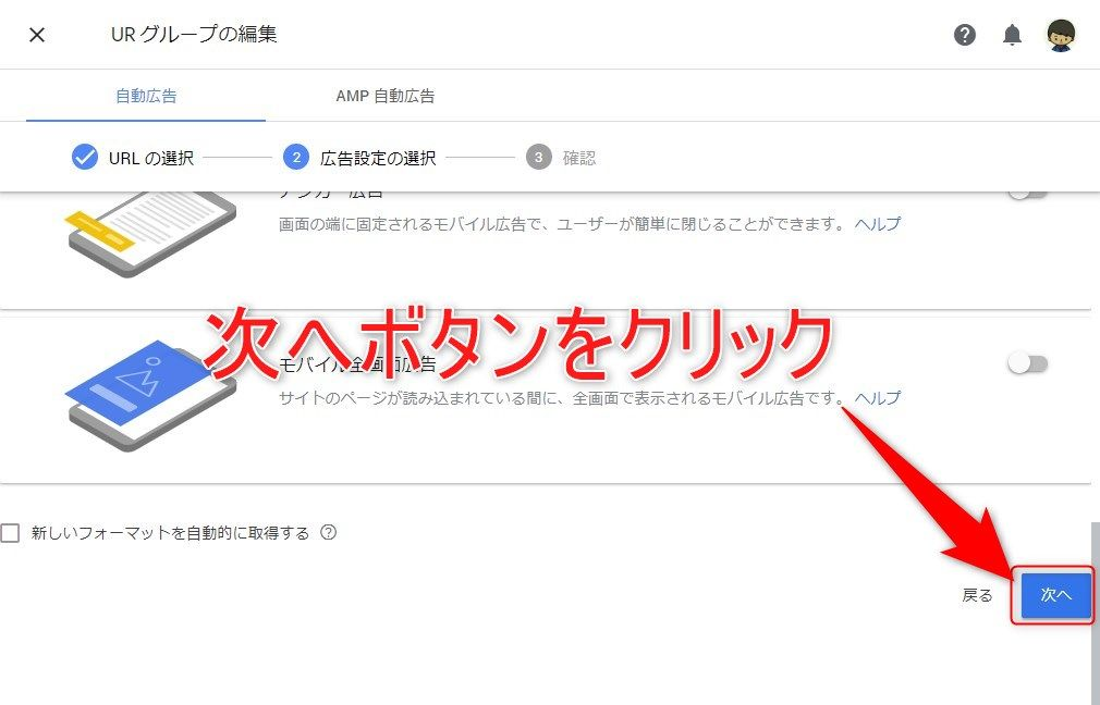 URLグループの編集(続き)