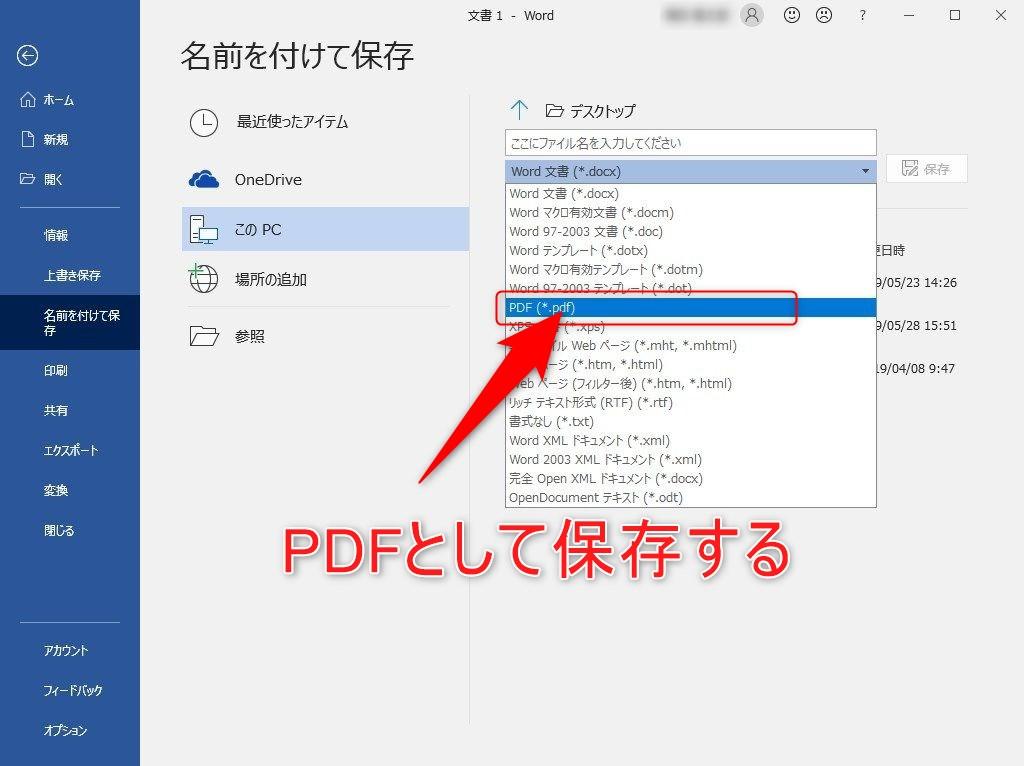 PDFファイルとして保存