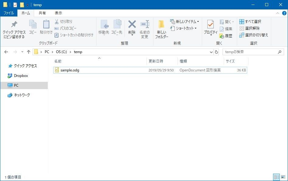 保存したファイル