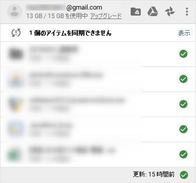 GoogleDriveメニュー
