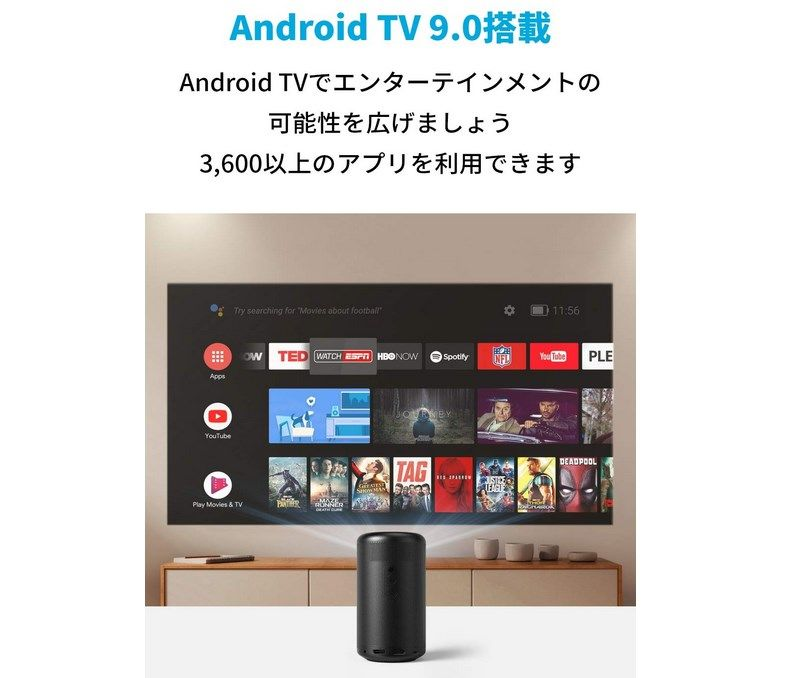 AndroidTV搭載