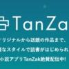 TanZak