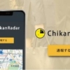 ChikanRadar