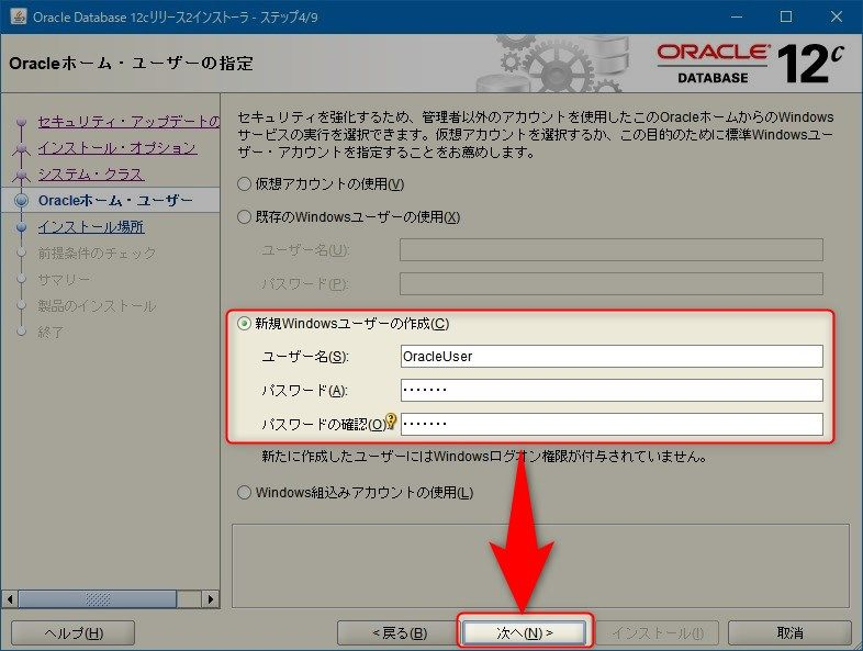 Oracleホーム・ユーザーの指定画面