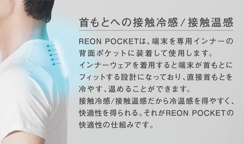REON POCKETの仕組み