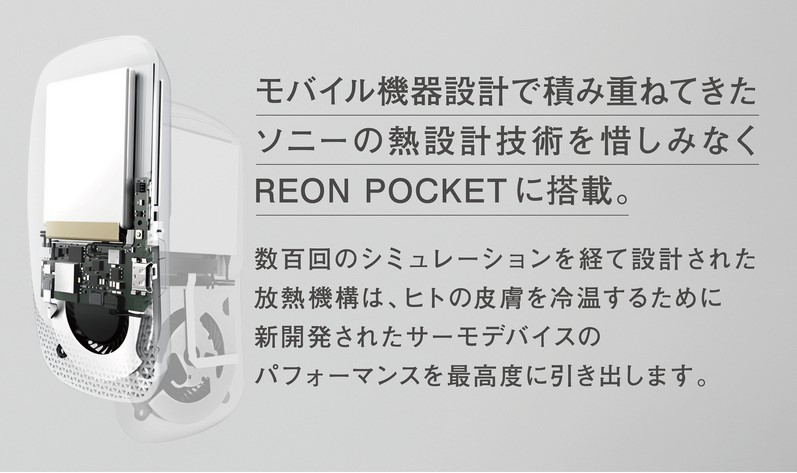 REON POCKETの技術