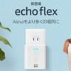 AmazonEchoFlex