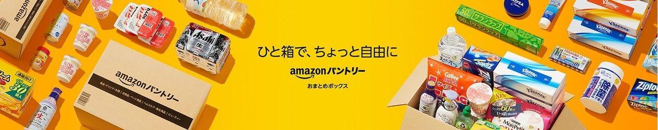 Amazonパントリーイメージ
