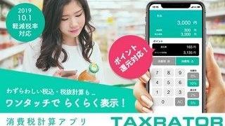 Taxrator