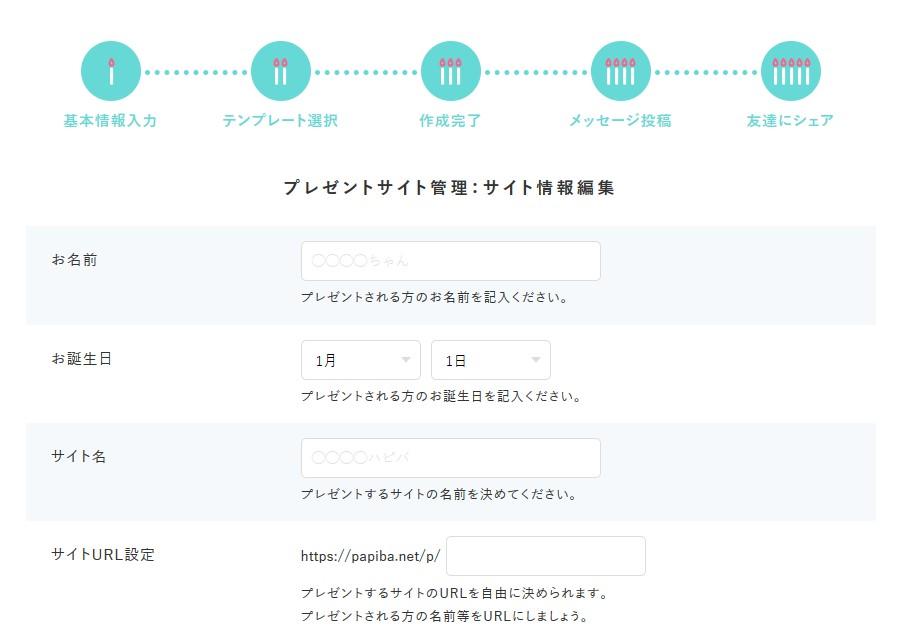 登録画面イメージ