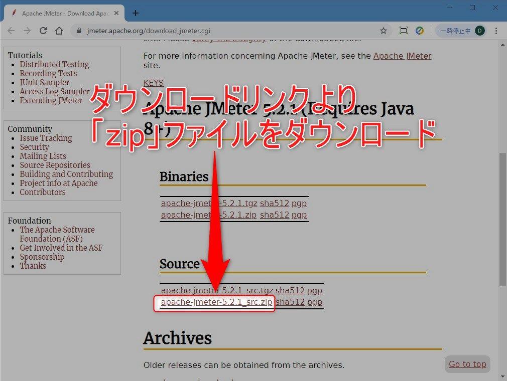 Apache JMeter 公式サイト
